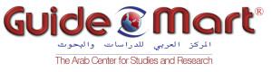 guide mart logo1