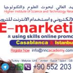 التسويق الإلكتروني و استخدام الانترنت للترويج E-marketing& using skills online promotion