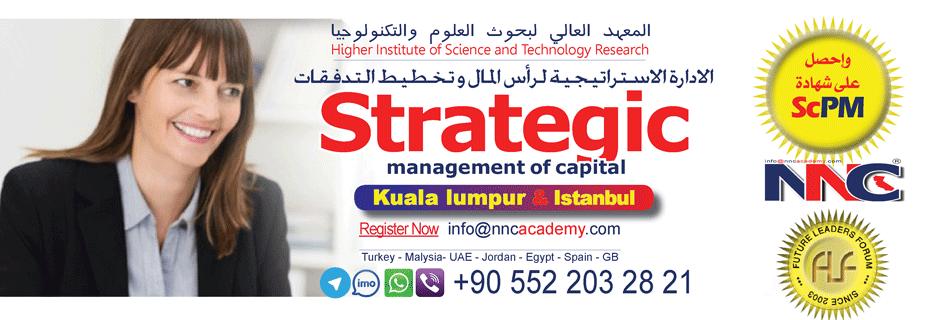 الادارة الاستراتيجية لرأس المال و تخطيط التدفقات Strategicmanagement of capital