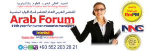 الملتقى العربي العام العاشر لمدراء الموارد البشرية Arab Forum10th year for human resource managers