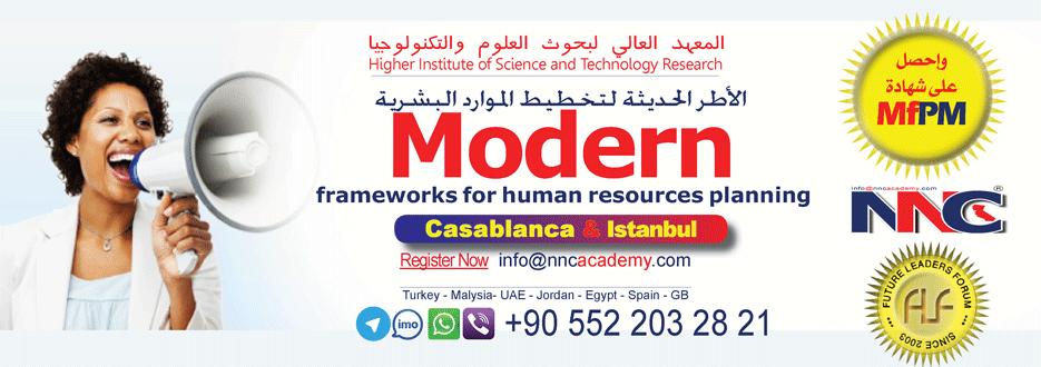 الأطر الحديثة لتخطيط الموارد البشرية Modern frameworks for human resources planning