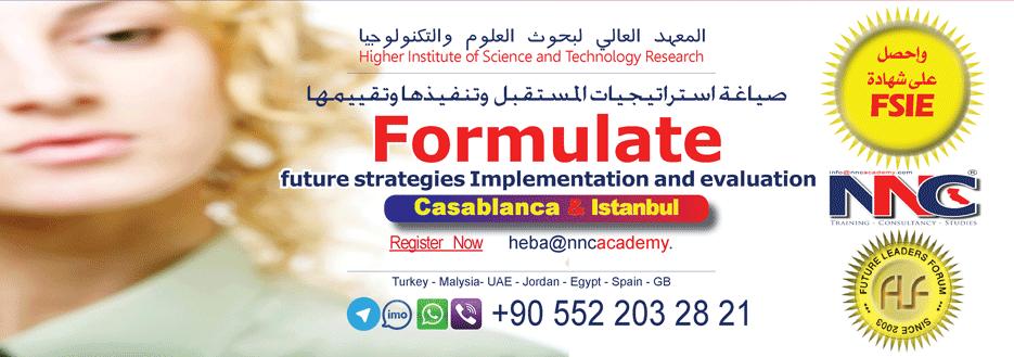 صياغة استراتيجيات المستقبل وتنفيذها وتقييمها Formulate future strategies Implementation and evaluation ISTANBUL