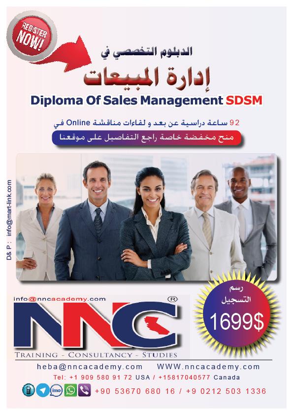 الدبلوم التخصصي في  إدارة المبيعات Diploma Of Sales Management
